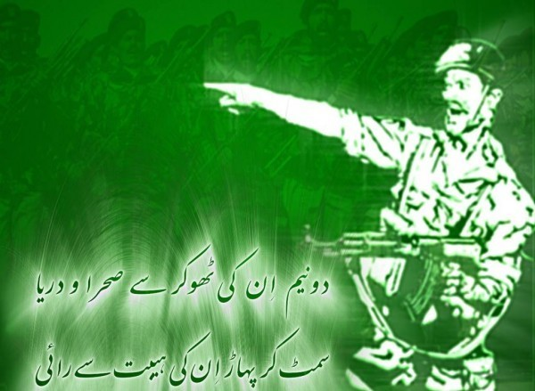 328994,xcitefun-independence-day-wallpapers-pakistan-7