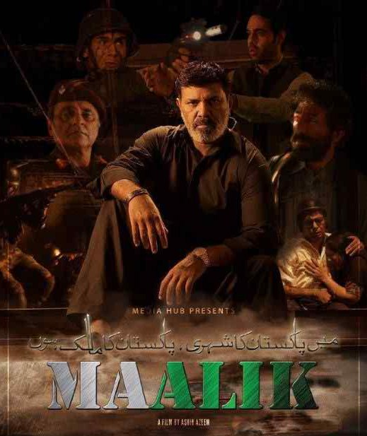Maalik_film - Copy