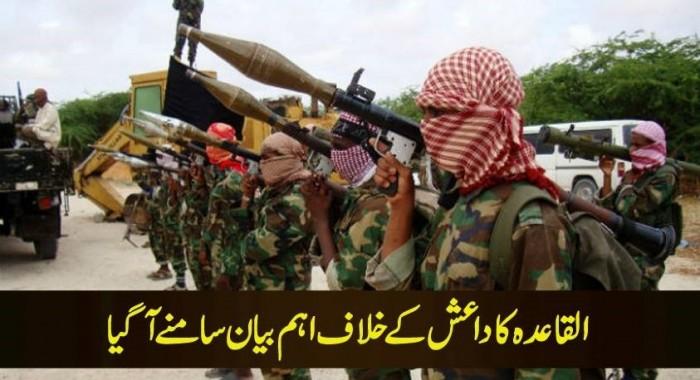 القاعدہ نے داعش کو ناجائز قرار دے دیا