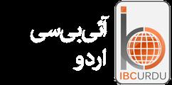 ۔آئی بی سی اردو