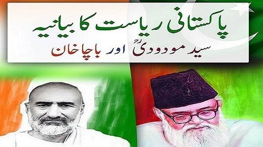 پاکستانی ریاست کا بیانیہ، سید مودودی اور باچاخان