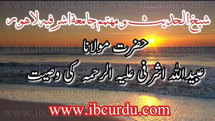 شیخ الحدیث مولانا عبیداللہ اشرفی کے وفات سے پہلے بچوں کو وصیت