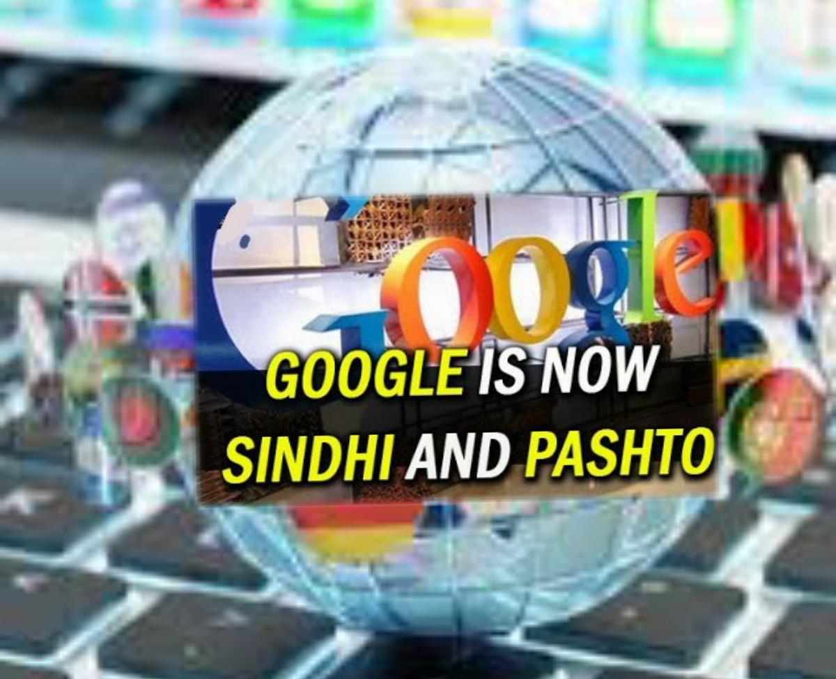 پشتو اور سندھی کا عالمی زبانوں میں کمپیوٹر سےترجمہ ممکن