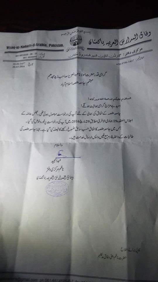 جامعہ حفصہ کی انتظامیہ کو بذریعہ خط الحاق کی منسوخی کی اطلاع دی گئی