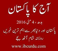 پاکستان اور دنیا بھر سے آج کی اہم ترین خبروں پر مشتمل پہلا آن لائن بلیٹن