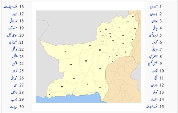 بلوچستان کے اضلاع کا نقشہ
