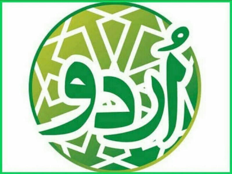 یہ اردو ہے بھائی