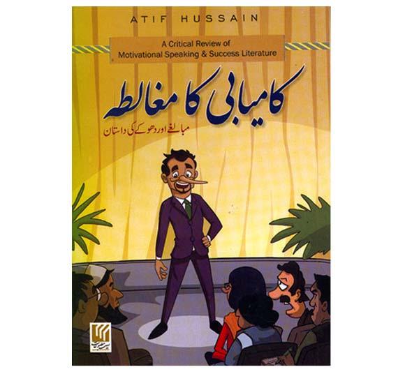 عاطف حسین کی کتاب کا سرورق