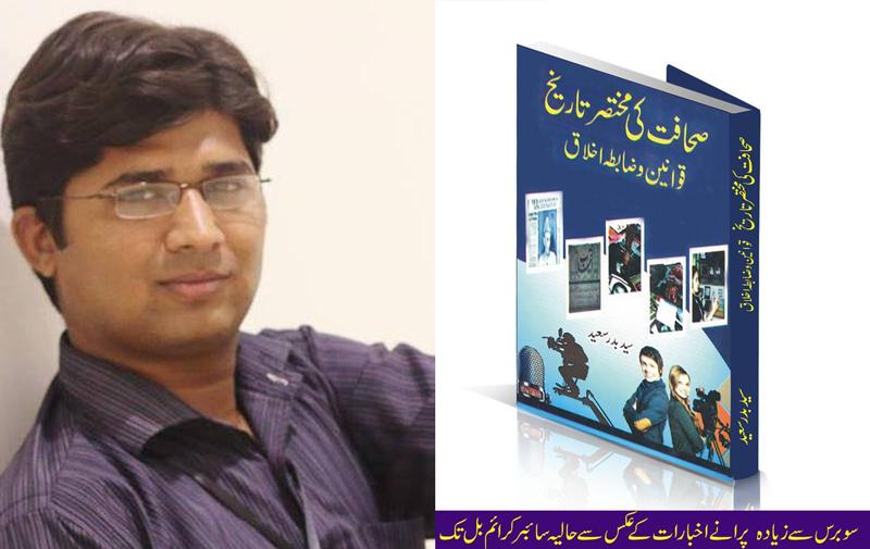 نوجوان صحافی سید بدر سعید کی نئی کتاب ''صحافت کی مختصر تاریخ ، قوانین و ضابطہ اخلاق '' شائع ہو گئی