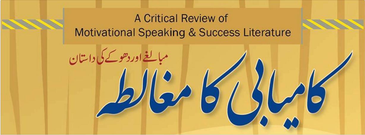 حسان خالد  کی تنقید کے جواب میں