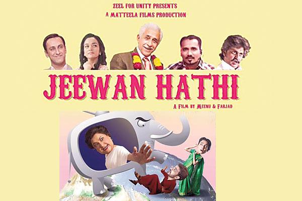 جیون ہاتھی، بڑے موضوع کے ساتھ مختصر فلم
