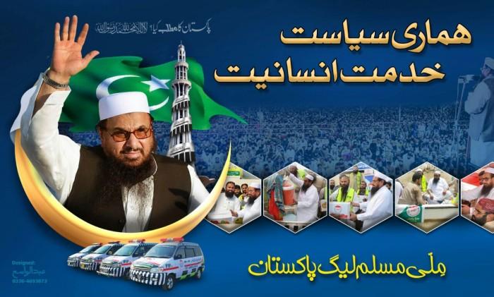 ملی مسلم لیگ کے نام سے نئی سیاسی پارٹی قائم کر دی گئی