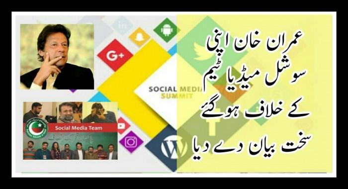 عمران خان اپنی سوشل میڈیا ٹیم سے شدید مایوس، ریحام خان ایشو پر تیاری کرو،آڈیو لیک ہوگئی
