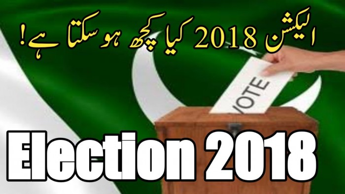 الیکشن 2018:سیاسی جوڑ توڑ،غیرجمہوری قوتوں کی مداخلت اورعدالتی مقدموں میں گھری جمہوریت کامنظرنامہ