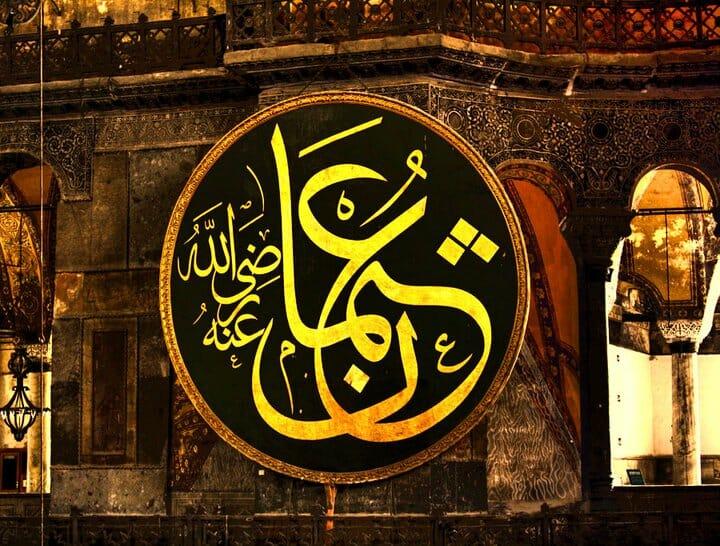 مسلمانوں کے تیسرے امیر المومنین سیدنا عثمان ذولنورین رضی اللہ تعالیٰ عنہ
