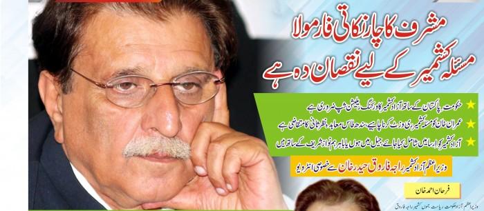 مشرف کا چار نکاتی فارمولا مسئلہ کشمیر کے لیے نقصان دہ ہے:وزیراعظم آزاد ریاست جموں کشمیر راجہ فاروق حیدر خان کا خصوصی انٹرویو
