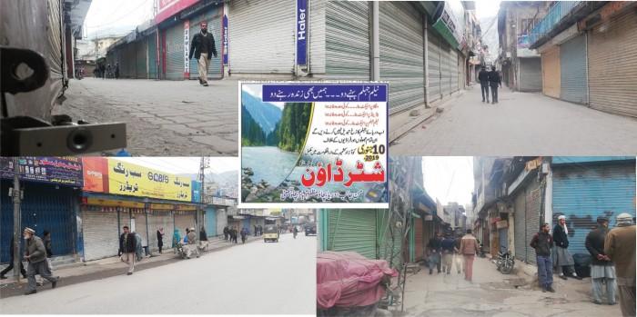 مظفرآباد:'دریا بچاو کمیٹی' کی کال پرشٹرڈاون،شہراورنواحی علاقوں کے بازار بند، کاروبارزندگی معطل