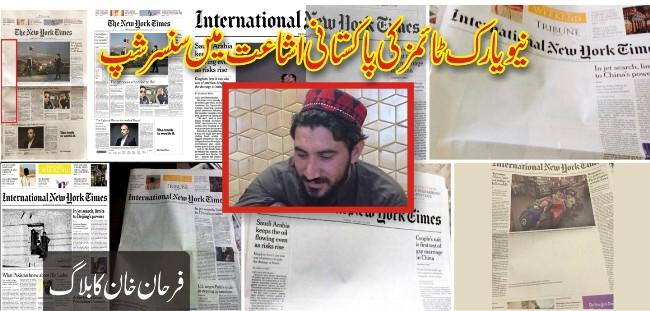 نیویارک ٹائمز کی پاکستانی اشاعت میں منظورپشتین کے مضمون کی سنسرشپ