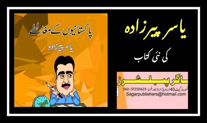 """معروف کالم نگار یاسر پیرزادہ کی نئی کتاب """"پاکستانیوں کے مغالطے """" شائع"""