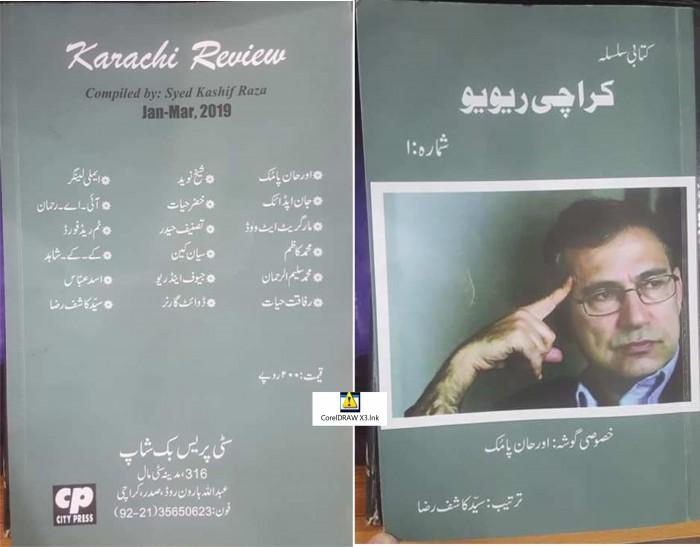 کتابی سلسلے'کراچی ریویو' کا پہلا شمارہ شائع ہو گیا