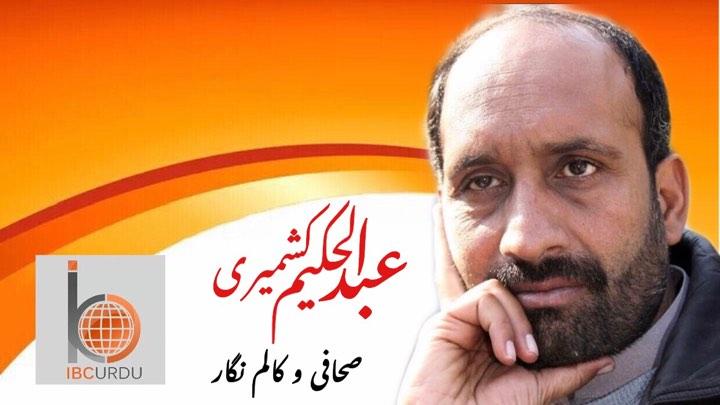 کشمیر:اب پاکستان کے پاس بہترین آپشن کون سا ہے؟