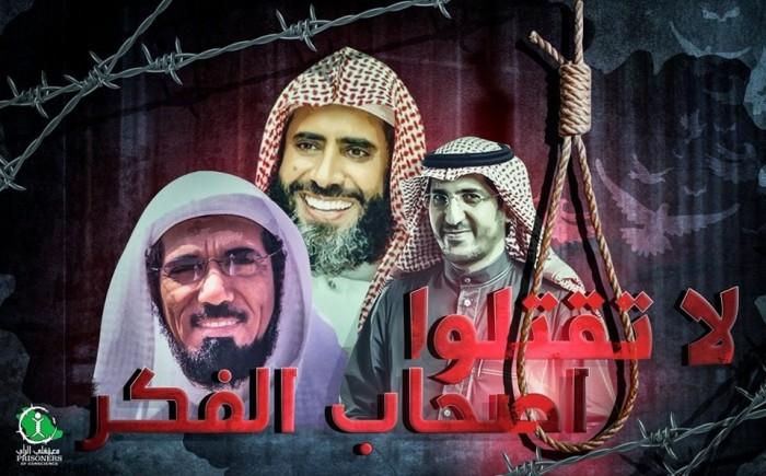 عید الفطر کے بعد تین سعودی علماء کے سر قلم کرنے کا فیصلہ
