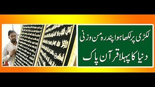 لکڑی پر لکڑی سے بنا دنیا کا سب سے بڑا قرآن