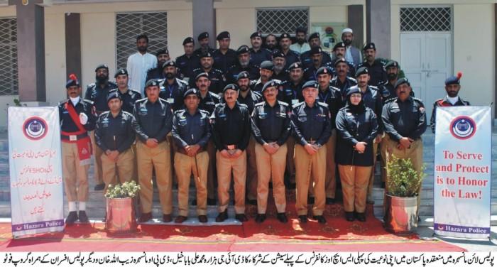 پاکستان میں اپنی نوعیت کی پہلی دو روزہ ایس ایچ اوز کانفرنس کا انعقاد