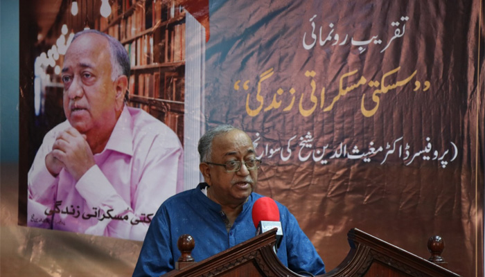 استاد صحافت اور پنجاب یونیورسٹی شعبہ ابلاغیات کے سابق سربراہ مغیث الدین شیخ انتقال کر گئے