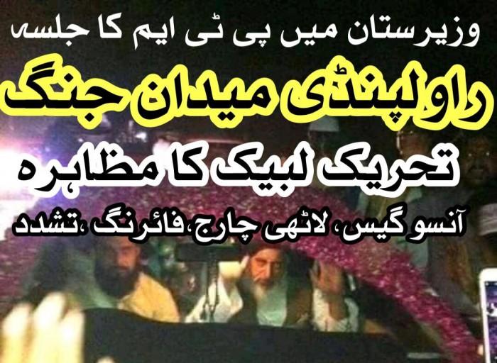 راولپنڈی میدان جنگ بن گیا ، پولیس کا لاٹھی چارج ، آنسو گیس کی شیلنگ، پولیس اہلکار زخمی