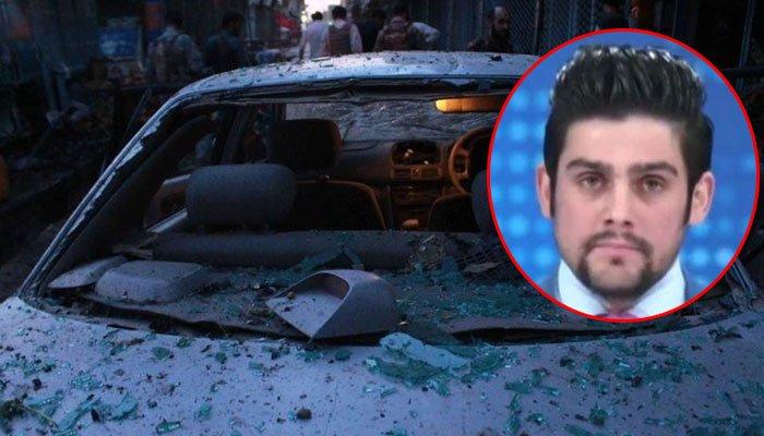 معروف افغان صحافی کو گاڑی میں بم لگاکر دھماکے سے اڑا دیا گیا