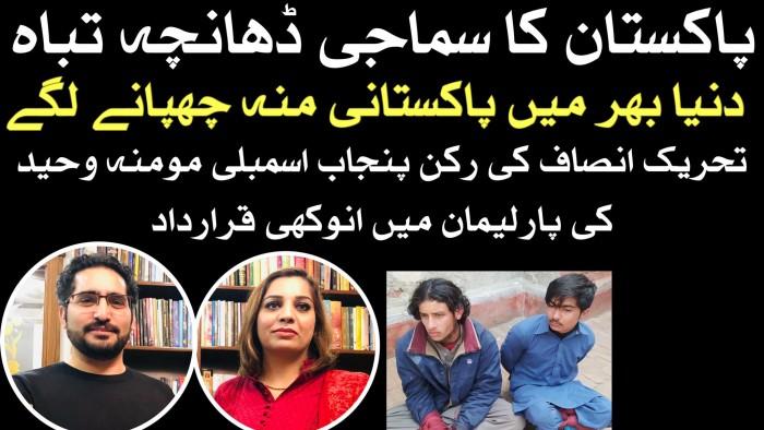 پاکستان سے کچھ شرمناک خبریں