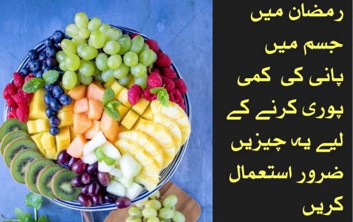رمضان میں جسم کو پانی کی کمی سے بچانے والی غذائیں