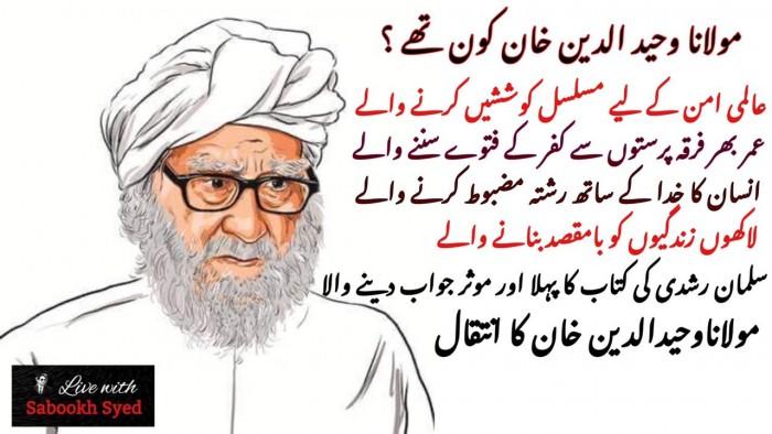 مولانا وحید الدین خان کون تھے ؟