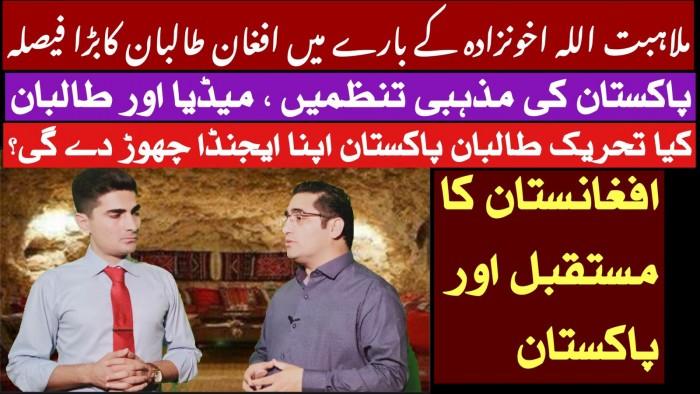 افغان طالبان کے امیر ملا ہبت اللہ اخونزادہ منظر عام پر کیوں نہیں آرہے ؟